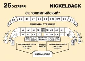 Концерт Nickelback в Москве - 25 октября 2012. СК Олимпийский